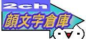 2ch顔文字倉庫(・∀・)